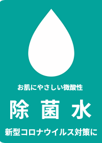 新型コロナウイルス対策の次亜塩素酸水